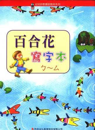 複製 -P2-01D百合花系列-寫字本.jpg