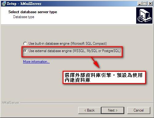 hmailserver安裝-5.jpg