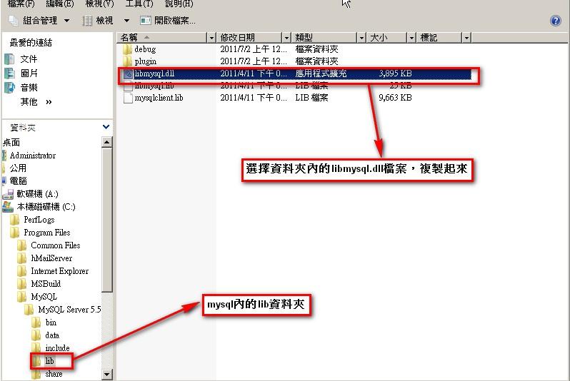 hmailserver安裝資料庫-4.jpg