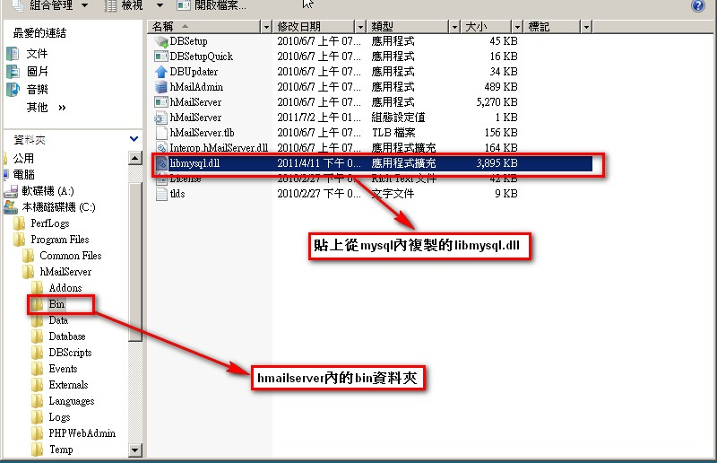 hmailserver安裝資料庫-5.jpg