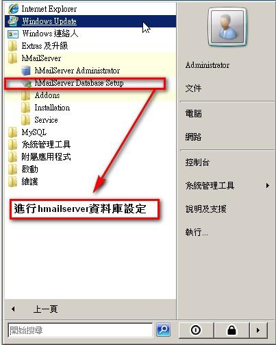 hmailserver安裝資料庫-6.jpg