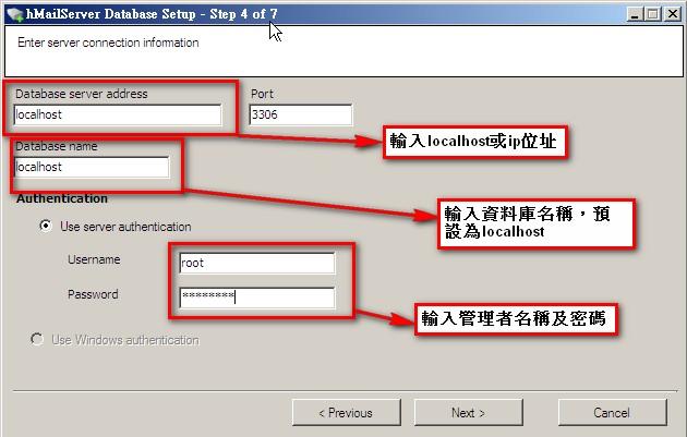 hmailserver安裝資料庫-9.jpg