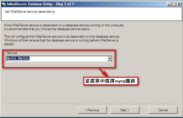 hmailserver安裝資料庫-10.jpg
