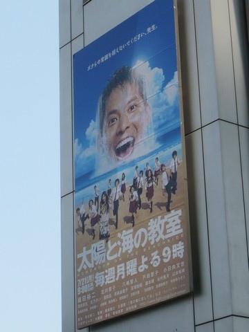 電視台牆上太陽與海的教室大海報