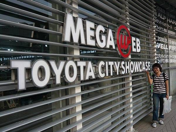 MEGA WEB豐田汽車展示場