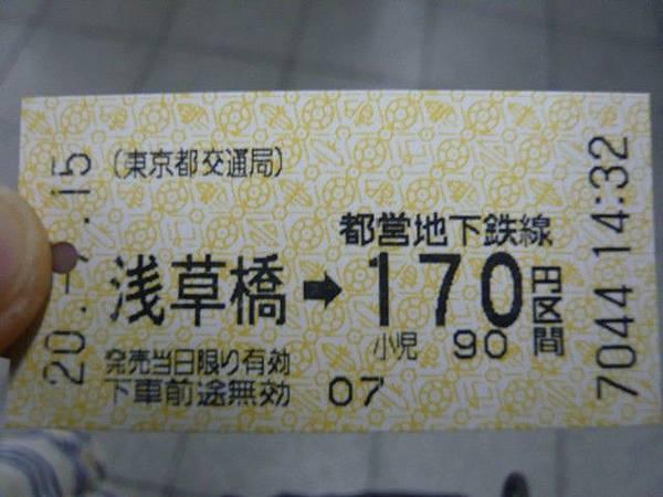 從上野車站坐車到淺草橋