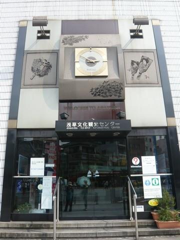 淺草寺前的觀光中心