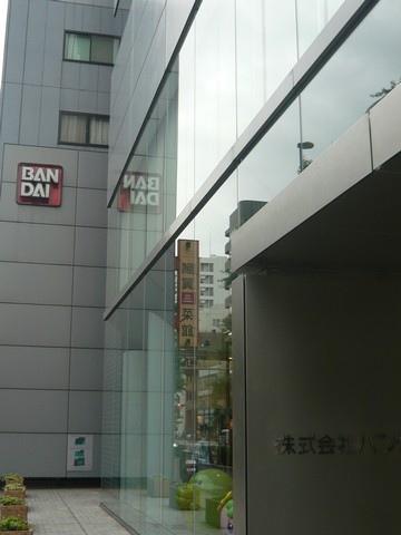 BANDAI總公司
