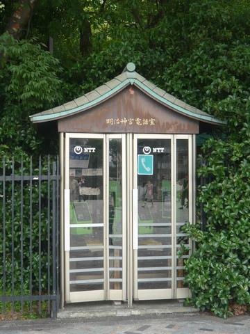 明治神宮電話室