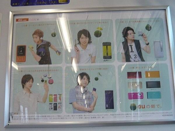 電車上的arashi手機廣告