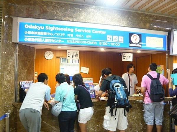 回程來到新宿車站的小田急服務中心,在二樓