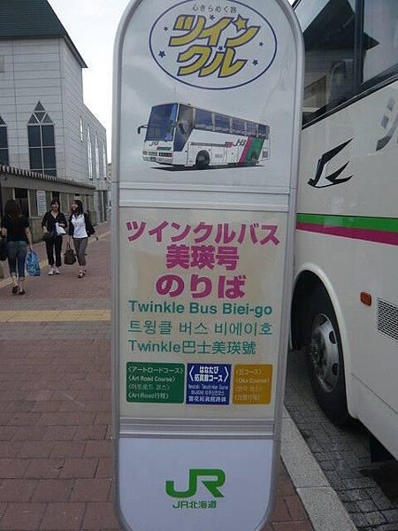 Twinkle巴士搭乘處