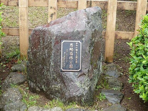 關所旁是歷史公園百選的--恩賜箱根公園