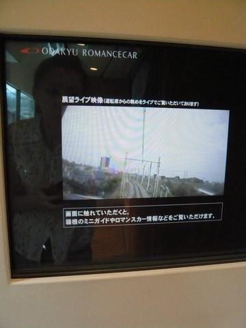有小電視可以看最前面的風景