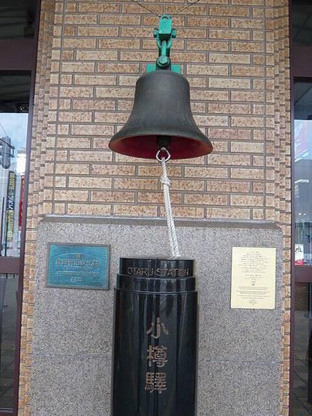 小樽車站前的吊鐘