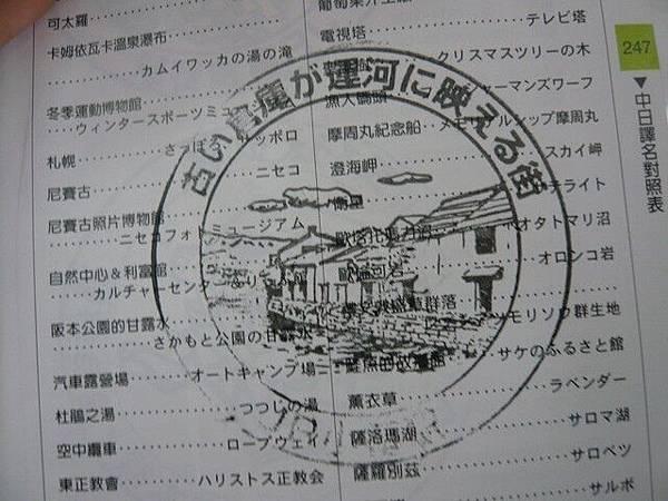 小樽車站的紀念章