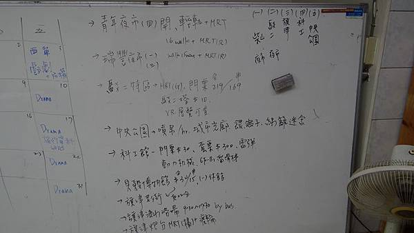 20190422 高雄行程簡報與朦眼捉人 015.JPG