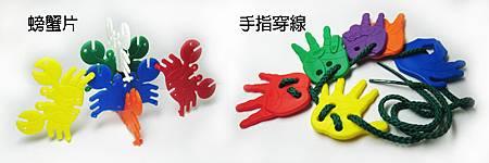 螃蟹片+手指穿線.jpg