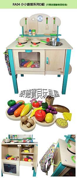 RA04小小廚師系列D組.jpg