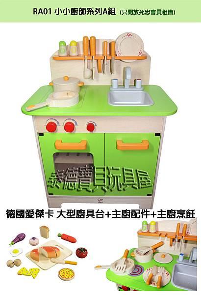 RA01小小廚師系列A組.jpg
