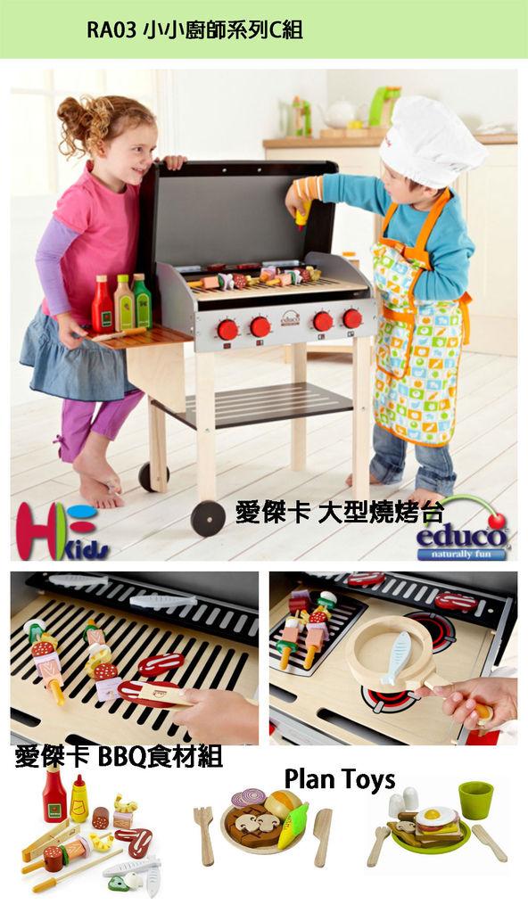RA03小小廚師系列C組.jpg