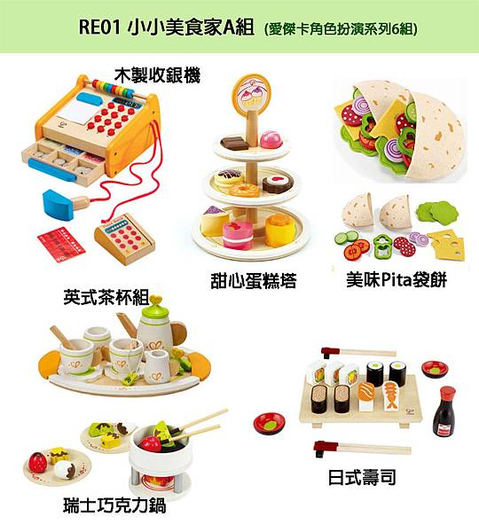 RE01小小美食家A組.jpg