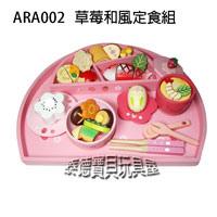 ARA002.jpg