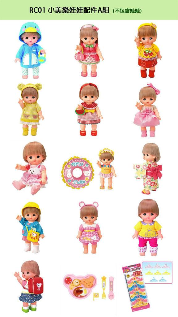 RC01小美樂娃娃配件系列A組
