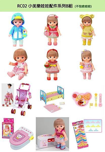 RC02小美樂娃娃配件系列B組