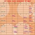 五月份課程表