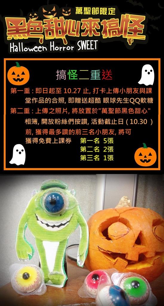 Halloween 票選