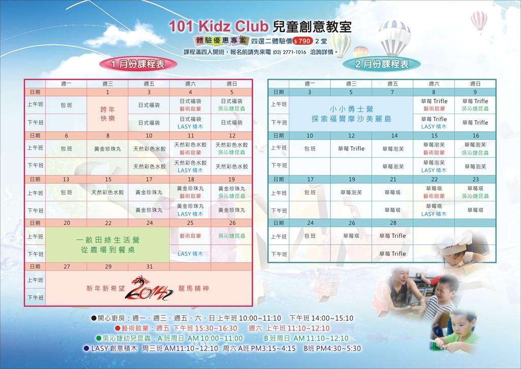 1021218糰糰2014_1_2月課程介紹_反_4