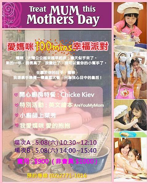 Mothers-Day-banner-head-vert-horz