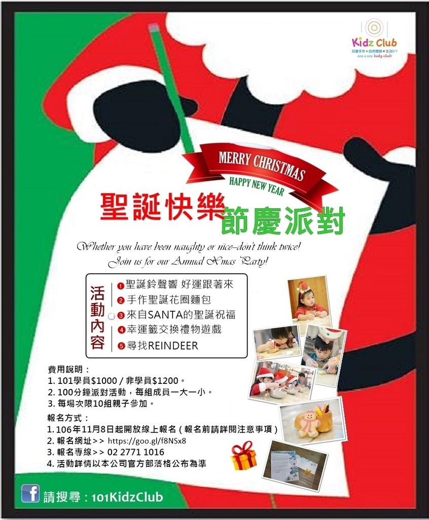 Christmas-invitation-2.jpg