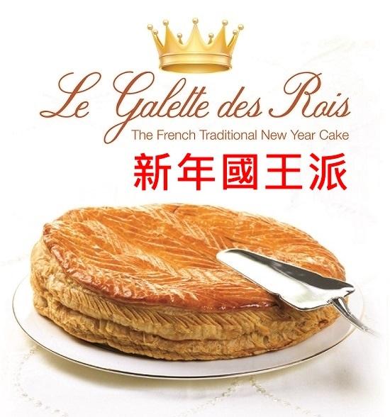DALLOYAU_Galette des Rois_1.jpg