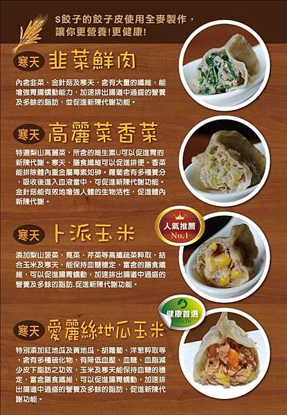 S餃子四種口味