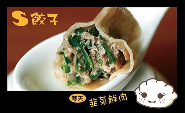 全麥寒天韭菜鮮肉