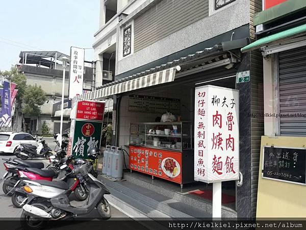 [食記/嘉義]柳夫子麵食館~35元大創價
