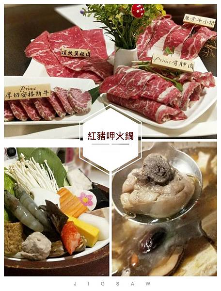 【嘉義】紅豬呷火鍋 - Prime級牛肉味綿柔入口化,麻油雞鍋進補燉。飲料冰淇淋無限供應。