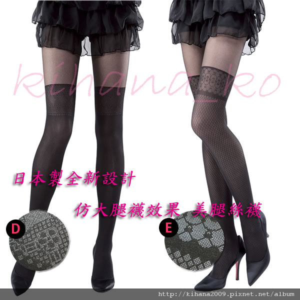 2011 SS 日本製新系列 仿大腿襪效果 的 美腿絲襪