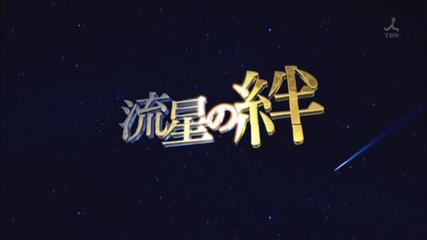 流星之絆16.JPG