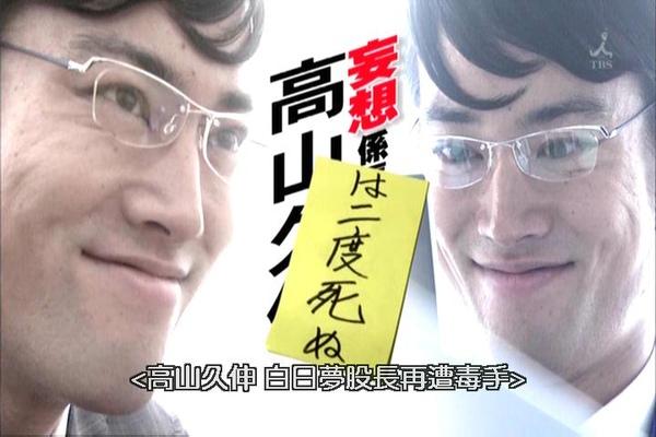 流星之絆8.JPG