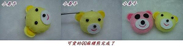 QQ麻糬熊7