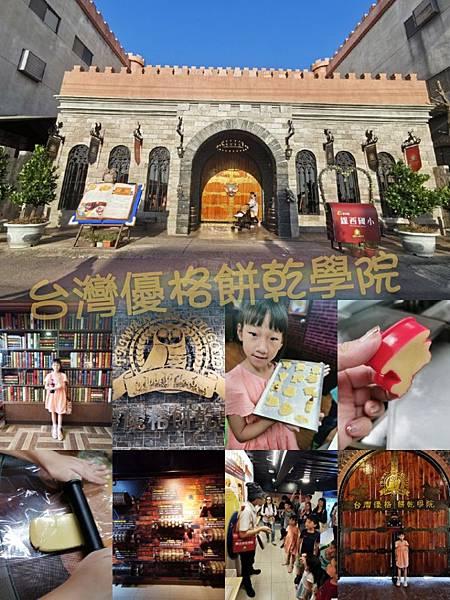 (彰化/線西) 台灣優格餅乾學院。規模最大,收納餅乾歷史最完整,還可以玩餅乾DIY