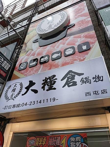 (台中/西屯)大糧倉鍋物-西屯店,高CP值大份量火鍋推薦,新開幕超多優惠實施中