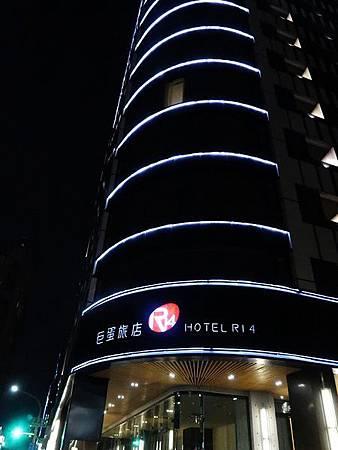 R14巨蛋旅店17.jpg