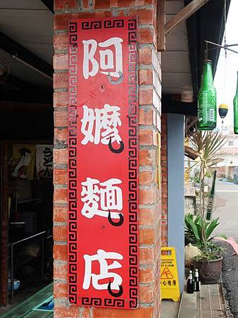 阿嬤麵店1.jpg