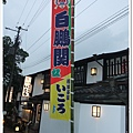 20110610日本大阪行 (69)