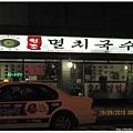 990918-22 KOREA (37)