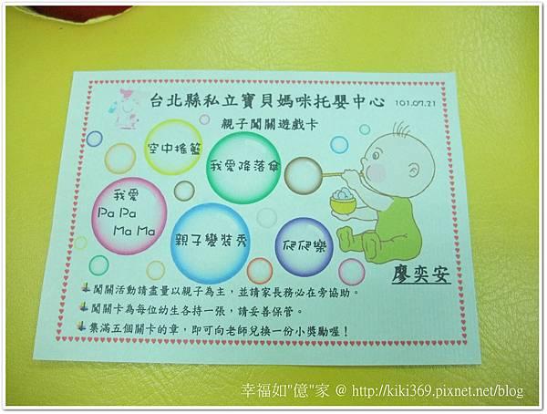 20120721 托嬰中心活動 (1)